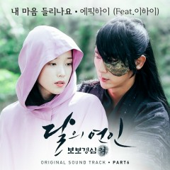 Moon Lovers: Scarlet Heart Ryo OST Part.6