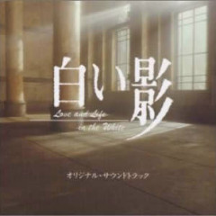 Shiroi Kage Original Soundtrack - Ritsuko Okazaki