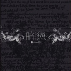暗恋 / Yêu Thầm (Disc 1)