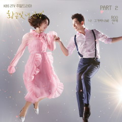 My Golden Life OST Part.2
