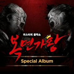 King Of Mask Singer Special