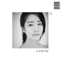 Suzhou Person (Single)
