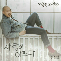 Save The Family OST Part.7  - Son Jin Young