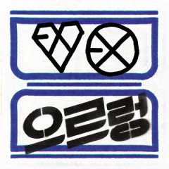 The 1st Album 'Xoxo (Kiss Ver.)' (Repackage)