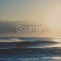 Had Loved As Much As I Did Then I Would Hate - Soulman