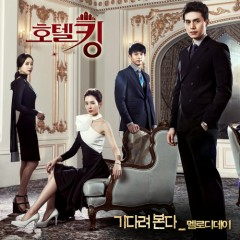 Hotel King OST Part.1