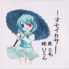 有給休暇3日目 (Yuukyuu Kyuuka 3-nichi-me)