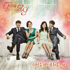You're Only Mine OST Part.1