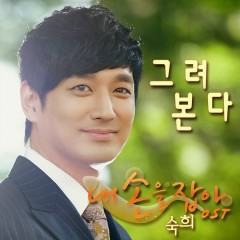 Take My Hand OST Part.3