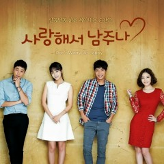 A Little Love Never Hurts OST Part 2