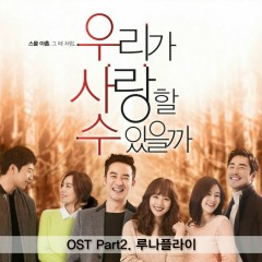 Can We Love OST Part 2