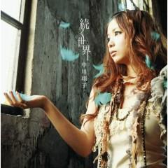 続く世界 (Tsuzuku Sekai) - Shoko Nakagawa