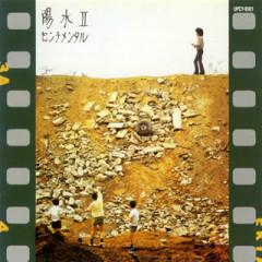 陽水II~センチメンタル (Yōsui Two: Sentimental)  - Yōsui Inoue