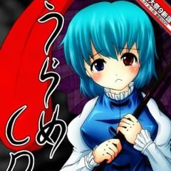 うらめCD (Urame CD)