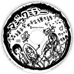 Magic Mirror (Oomori Seiko-taku Joshikai Hikigatari Version)