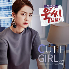 Ms. Temper & Nam Jung Gi OST Part.4