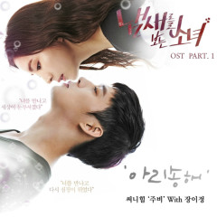 Girl Who Sees Smell OST Part.1