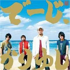 でーじ、かりゆし (Deji, kariyushi) - Kariyushi 58