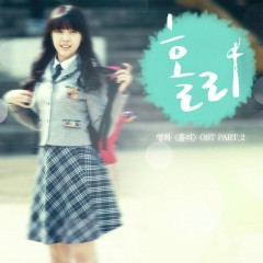 Holly OST Part.2