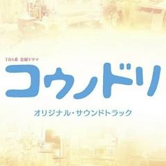 Konodori (TV Drama) Original Soundtrack CD1 - Shinya Kiyozuka,Hideakira Kimura