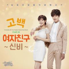 Cinderella And Four Knights OST Part.3 - SinB ((GFriend))