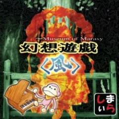 幻想遊戯 (風) / Gensou Yuugi (Kaze)