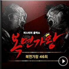 King Of Mask Singer 46회
