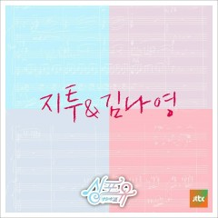 Sing For You - Fifth Story Like Two More Than One Hits Music Songs (Single) - G2, Kim Na Young
