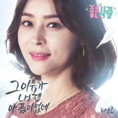 Good Person OST Part.4 - Tarin