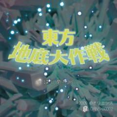 東方地底大作戦 (Touhou Chitei Daisakusen)