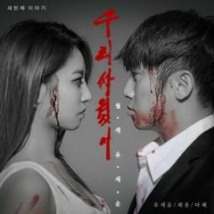 Monthly Yoo Se Yoon Third Story - Yoo Se Yoon
