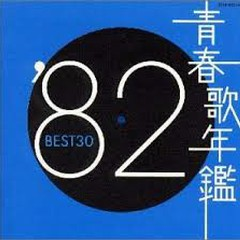 Seishun Uta Nenkan '82 BEST 30 (CD1)