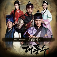 The Great Seer OST Part.1 - Park Gyuri
