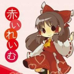 赤いれいむ (Akai Reimu)