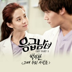Emergency Couple OST Part.3