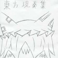 東方現奏集 (Touhou Gensou Shu) - Moffu Moffu Tei