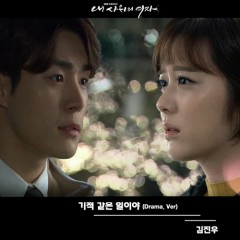 My Son In Law's Woman OST Part.4 - Kim Jin Woo