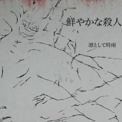 鮮やかな殺人 - Rin toshite shigure