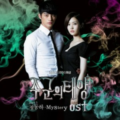 Master's Sun OST Part.5 - Jung Dong Ha