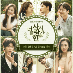 The Time We Were Not In Love OST (CD2)