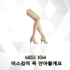 Count Stars (Single) - Miss Kim