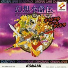 Genso Suikoden Original Game Soundtrack CD1