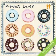 ドーナツの穴 (Doughnut no Ana)  - Hiiragi