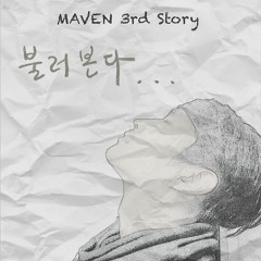 Maven 3rd Story (Single)