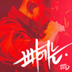 Hwakkeunhan Hwayoil 1Tan (화끈한 화요일 1탄) - Don Mills