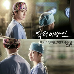 Doctor Stranger OST Part.3