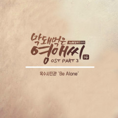 Rude Miss Young Ae SS14 OST Part.3