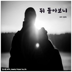 Looking Back (Single) - Shihyong Kim