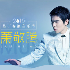 萧敬腾2015垦丁春浪音乐节 / Spring Wave Music and Art Festival 2015 - Tiêu Kính Đằng