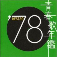 Seishun Uta Nenkan '78 BEST 30 (CD2)
